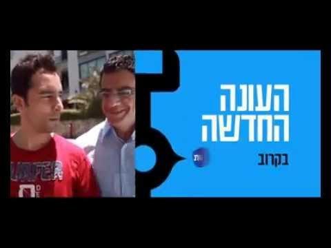 עבודה ערבית , עונה 4